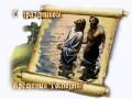 Крещение Господнее...