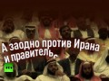 Духовные лица Саудовской Аравии призывают к джихаду против России