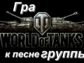 "World of tanks [клип] ""Ты кто?"""