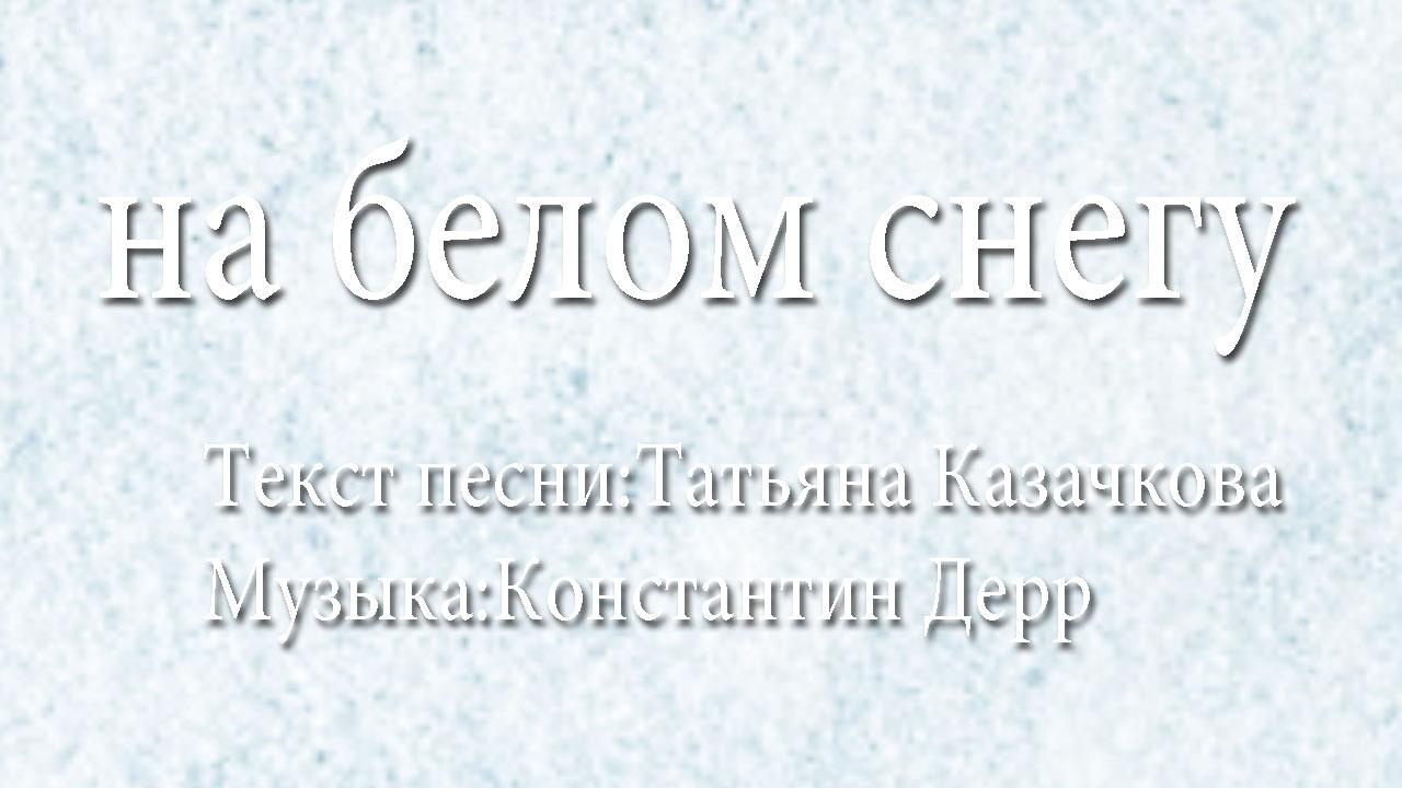 -Фон На белом снегу