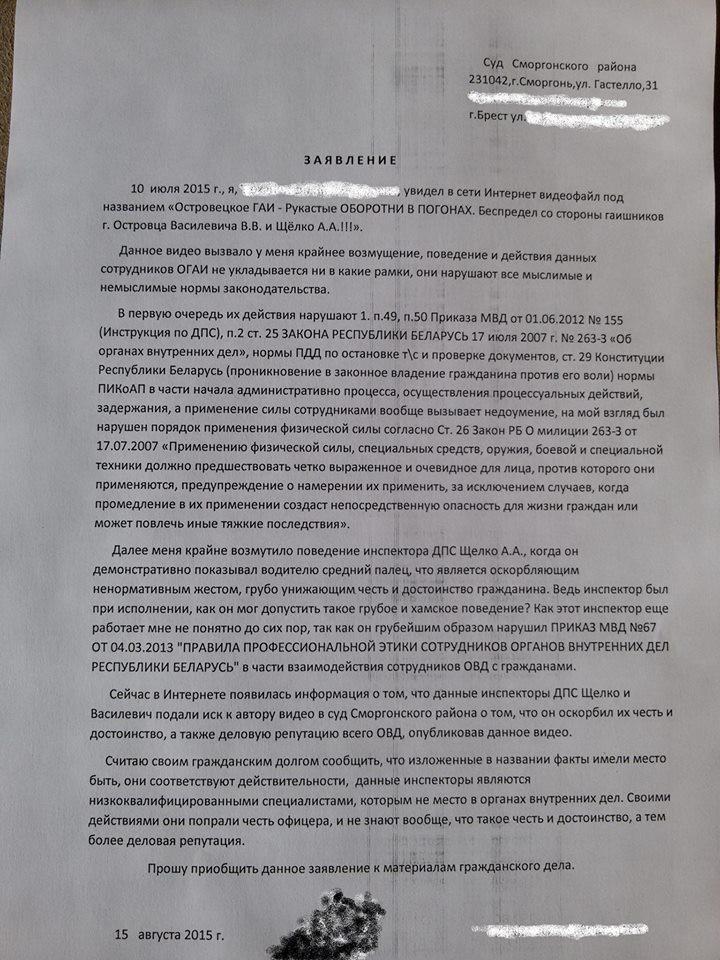 Заявление в суд. СМОРГОНЬ. Республика Беларусь.