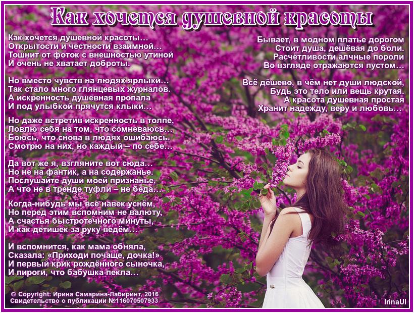 IcvRiTsmTIQn Как хочется душевной красоты