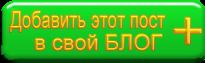 -этот-пост-в-свой-блог-зелён