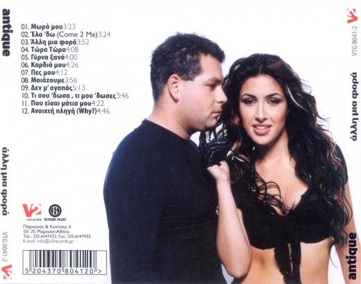 (2002) Antique - Alli Mia Fora-2