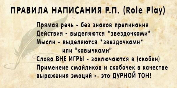 написания РП_белое_3