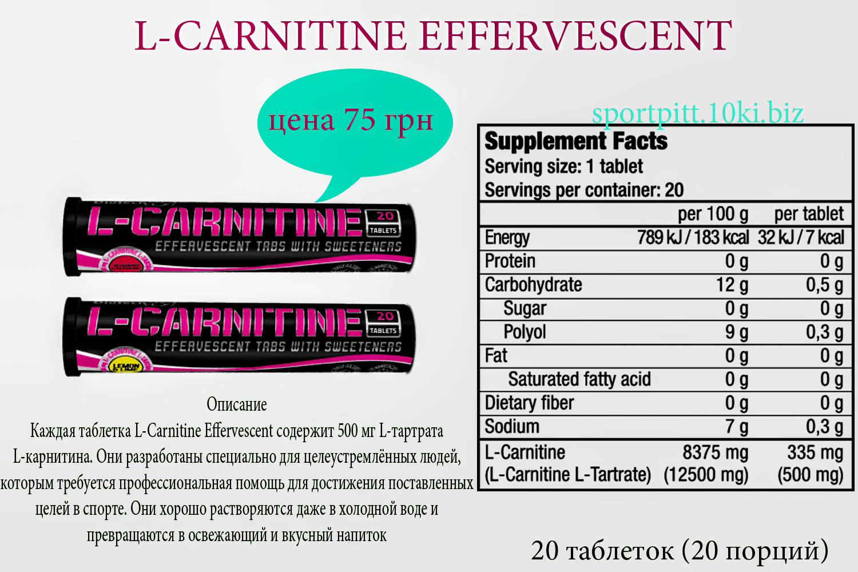 L-CARNITINE EFFERVESCENT