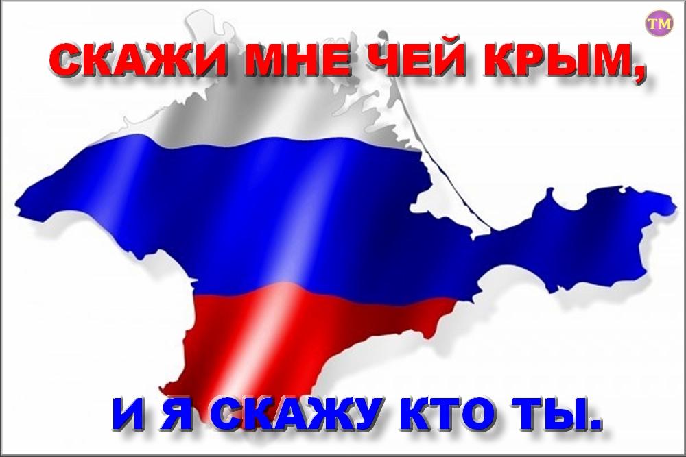 Скажи мне чей Крым, И я скажу кто ты.