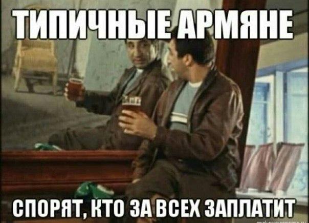 Картинки про армяней смешные