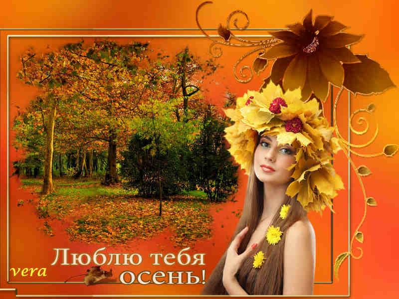 Картинки люблю тебя осень, картинки