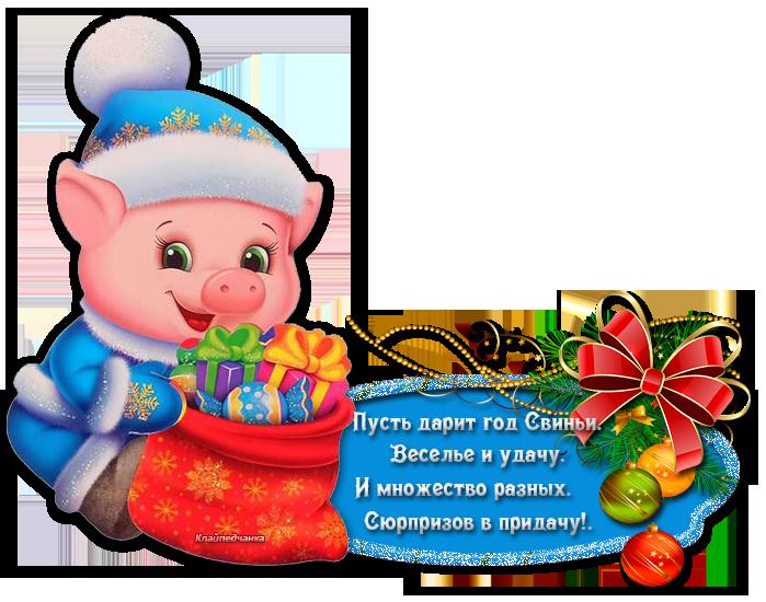 открытки рамки с новым годом 2019 свиньи которые знали его