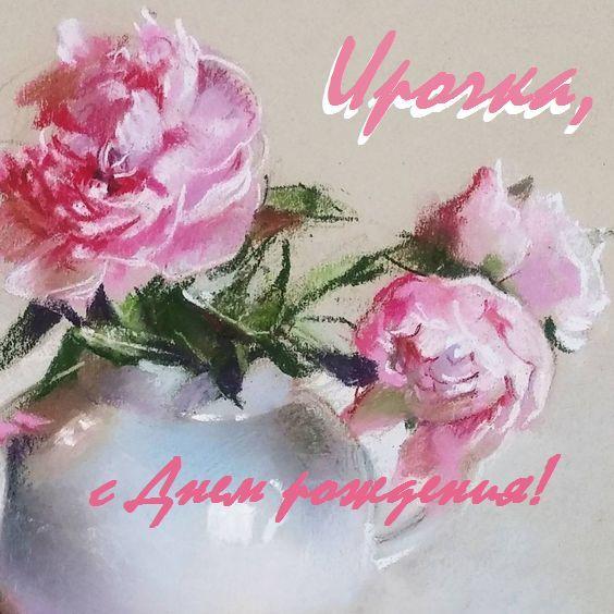 ИринаГрейс