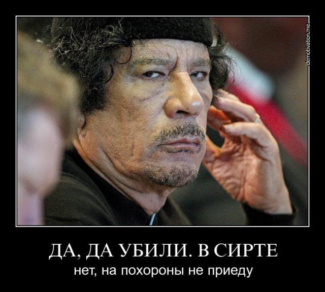каддафи_жив