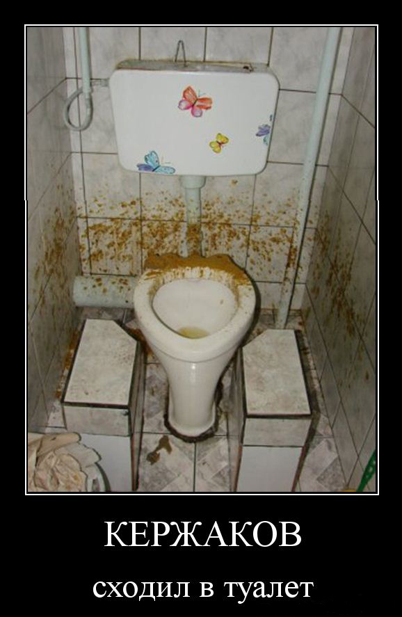 Кержаков ходит в туалет