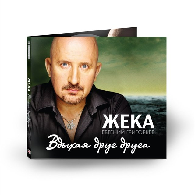 ЖЕКА ЕВГЕНИЙ ГРИГОРЬЕВ НОВЫЕ ПЕСНИ 2015 СКАЧАТЬ БЕСПЛАТНО