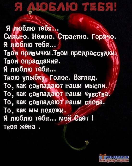 исполнил роль стихи любимой я люблю тебя в картинках любим