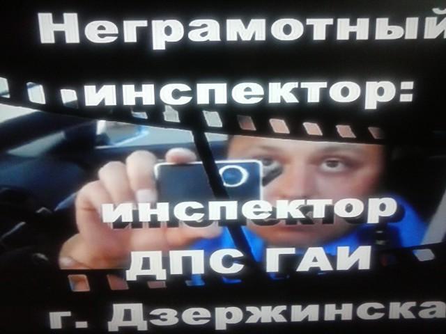 Беспределщик Инспектор ГАИ Кругун. Беларусь. г. Дзержинск